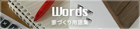 家づくり用語集